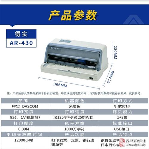 针式打印机得实AR-430,票据帮手,快速精准