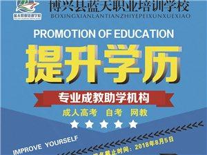 没有学历处处受限,来蓝天职业培训学校,提升学历!