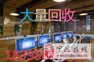 北仑办公电脑回收,北仑个人高配电脑,笔记本回收
