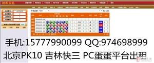 吉林快三新2平台系统官方正规平台出租
