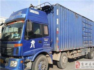 诚心出售8.6米箱式货车