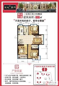 107平方三室两厅两卫