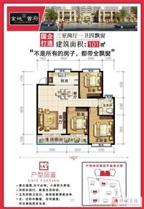 101平方三室两厅一卫