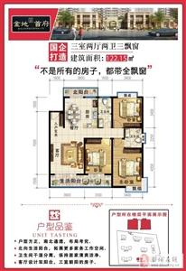 122平方三室两厅两卫