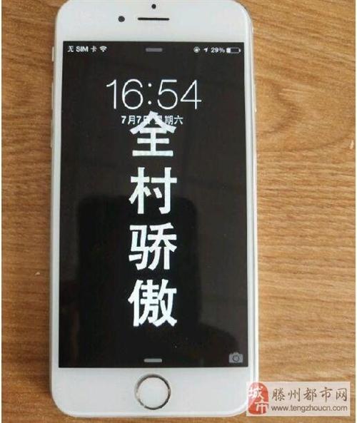 苹果664G换手机出售