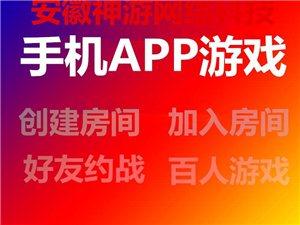手机游戏APP软件定制开发