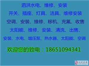 泗洪专业水电安装/维修水电、太阳能热水器/疏通/钻孔/