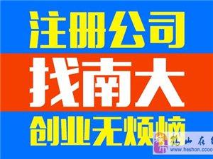 江门/鹤山免费代理各类公司注册、企业变更、?#35805;?#32435;税