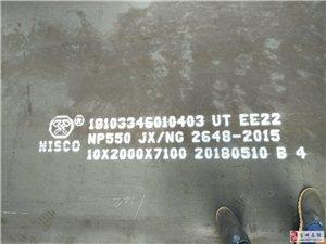 安全防护用钢板-NP550防弹钢现货销售