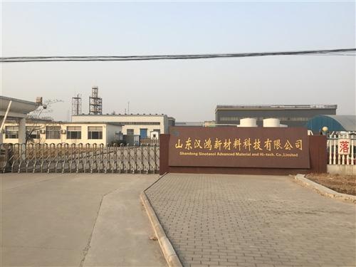 山东汉鸿新材料科技有限公司