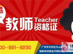 报考小学教师资格证一定要是统招生吗?