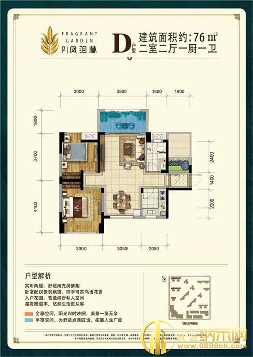 日广・凤羽林温泉   户型图