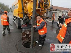 唐山開平區管道疏通外網管道清洗清理污水井吸污