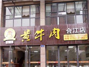 玉江黄牛肉