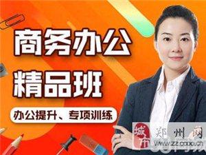 郑州办公软件培训班