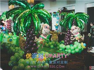 郑州满月宴 百天宴 生日趴 气球装饰