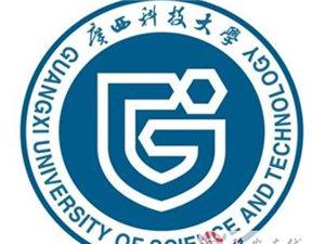广西科技大学函授热门专业介绍