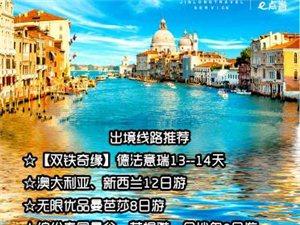 金龍國旅精品線路推薦
