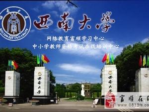 西南大学网络教育富顺学习中心