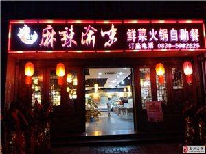好消息……麻辣渝味鲜菜火锅
