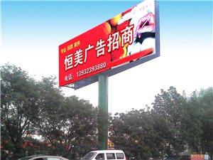 大型廣告位招商