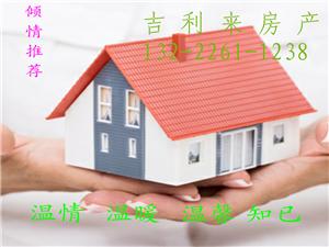 嘉禾新城毛坯房132平米82万