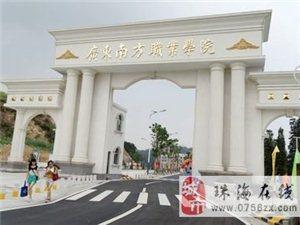 广东南方职业学院2018年成考招生简章