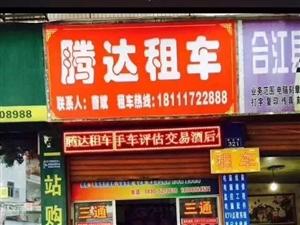 合江――腾达租车