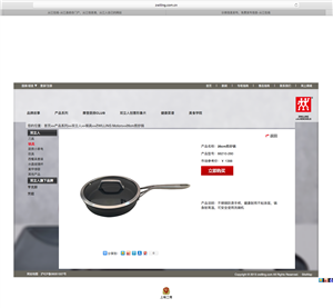 双立人(德国厨具)26cm煎炒锅,100%新
