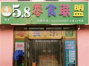 迁芸5.8元零食联盟