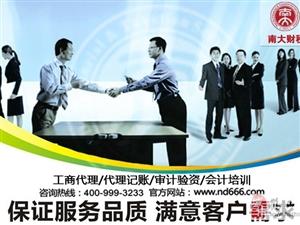 鹤山市沙坪镇有公司做网站建设吗?——找南大财税