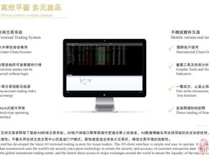 总部招商ATC国际股指期货平台