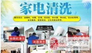 滕达宜佳洁专业家电清洗  空调洗衣机油烟机热水器等