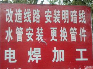 邹城诚信水电电焊加工