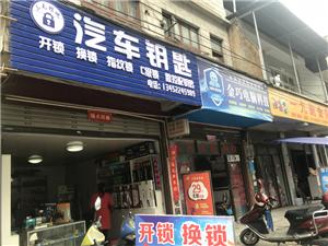重慶秀山開鎖城內20元起,