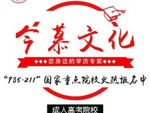 青州成人高考省級函授站