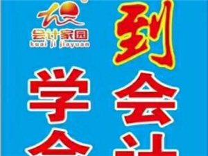 灵宝会计培训班8月14日开新班