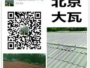 清河专业团队安装北京大瓦