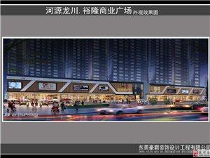 龙川县裕隆商业广场隆重招商