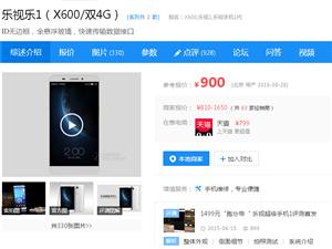 乐视手机乐1乐视X600手机处理
