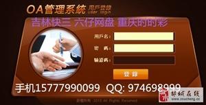 吉林快3官网正规平台出租