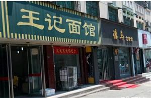 杭州路煤炭局对面临街商铺出售