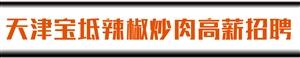 胡胜锐辣椒炒肉?宝坻店