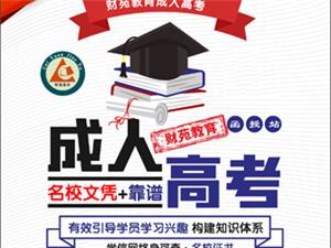廊坊【成人高考学历提取证】来财苑教育,成就你的未来