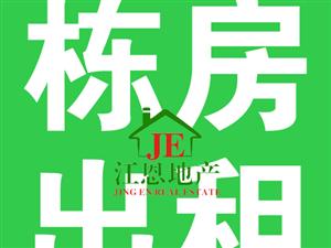 【特价租房!】马牯塘精装栋房出租2000元/月