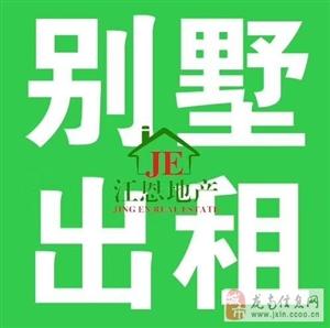 龙翔国际豪装7房别墅【出租】6000元/月