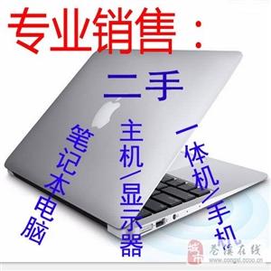 大量二手笔记本电脑,台式机,主机,显示器出售