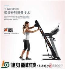 爱康跑步机NETL14716太原哪里卖?