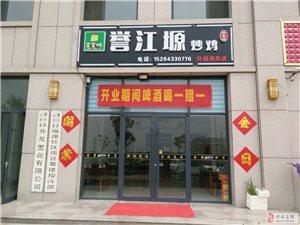 誉江塬炒鸡店兴福镇南吴店招商合作