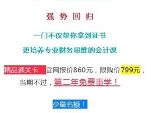 鹤山人想学会?#39057;?#36214;紧动起来吧,优惠,优惠,大优惠!